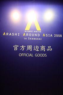 Official Goods banner